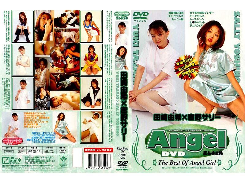 Angel 田崎由希 吉野サリー