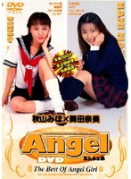 Angel 舞田奈美 秋山みほ ダウンロード