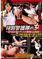 特別警護隊の女 〜誇り高きアルテミスの無惨なる肉虐〜 Episode-3 鉄壁の防御は破られて堕ちゆく女体 その屈辱、妖しい香りを放ちつつ 梨々花