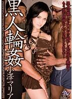 黒人輪姦 小澤マリア