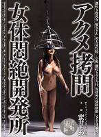 アクメ拷問女体悶絶開発所 蜜井とわ ダウンロード