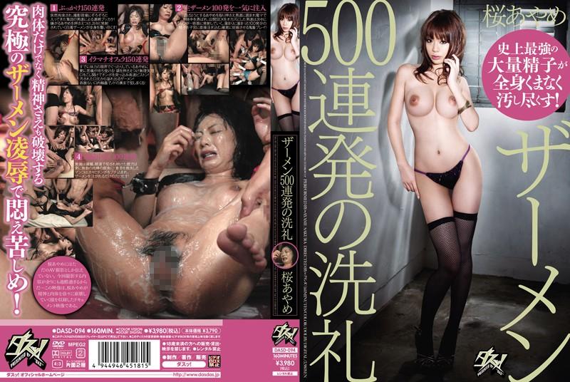 DASD-094 500 Cums in a Row Wash Ayame Sakura