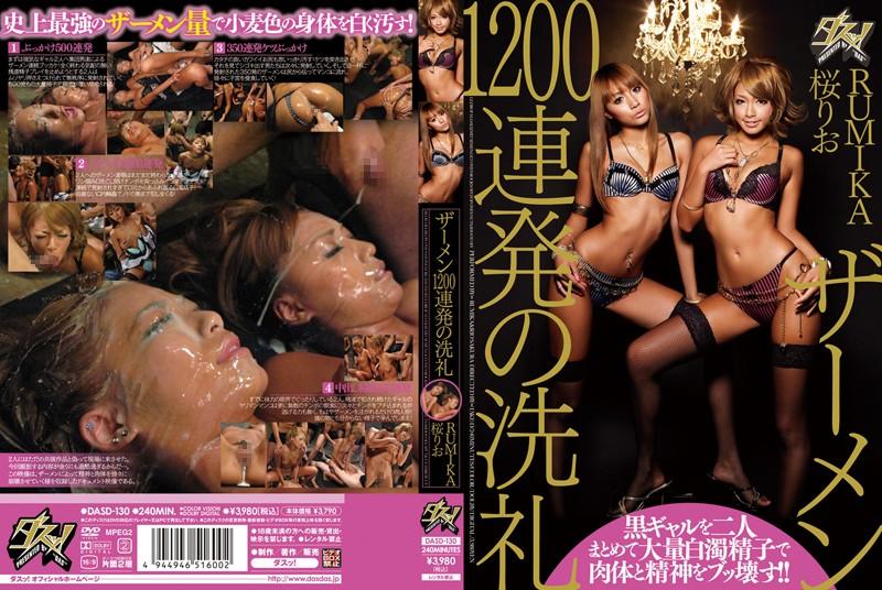 ザーメン1200連発の洗礼 RUMIKA 桜りお