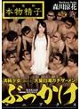全発射本物精子 ぶっかけマニアクス 森川涼花(dasd00267)