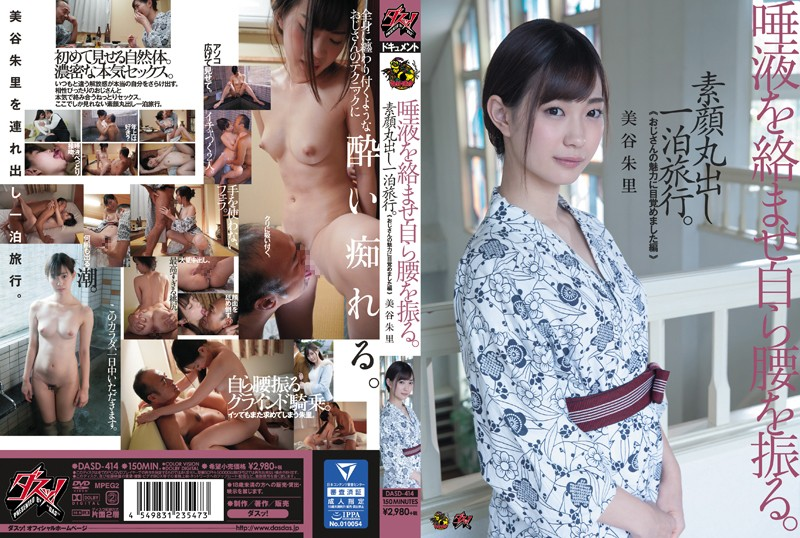 """DASD-414 Drooling Ass Shaking Sex A Bare It All Overnight Vacation """"I Awakened To The Allure Of A Dirty Old Man"""" Akari Mitani"""