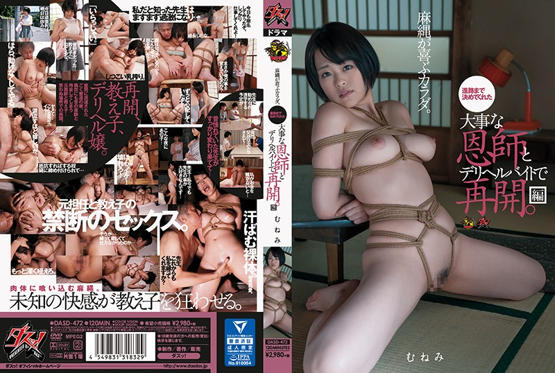 DASD-472 The Body That Finds Pleasure In Hemp Rope. Reunited With A Former Teacher Who Even Helped Her Decide What To Do After Graduating While Working As An Escort. Munemi