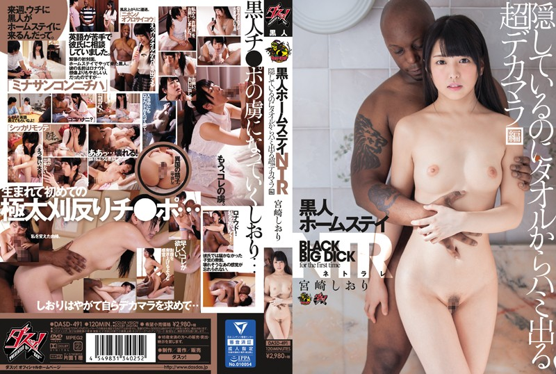 DASD-491 Cuckolded By A Black Man Staying With Us. His Dick Is So Big, The Towel Isn't Big Enough To Hide It. Shiori Miyazaki