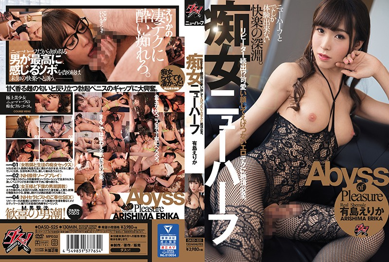 DASD-525 A Transsexual Slut Repeat Business Going Through The Roof!? She Has A Cute Face, But She's Got Can't-Miss Orgasmic Erotic Techniques Erika Arishima