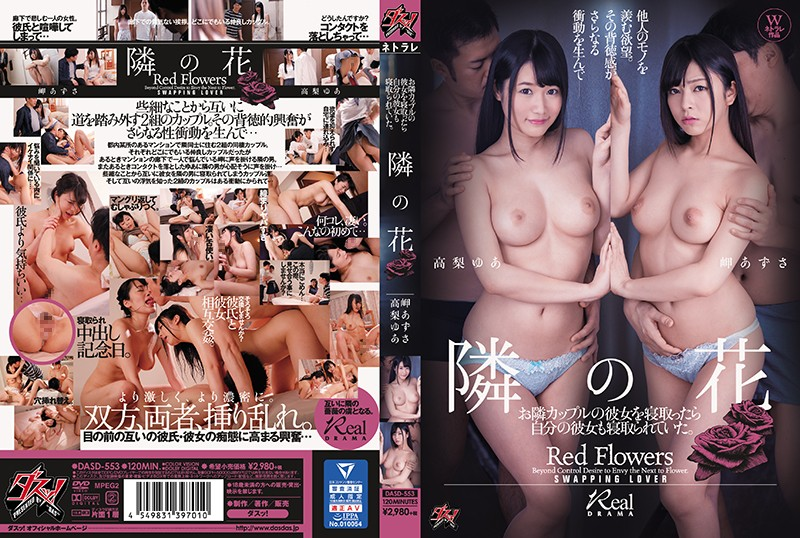 DASD-553 I Cheated With The Girlfriend From The Couple Next Door, But My Girlfriend Cheated Too. Yua Takanashi Azusa Misaki