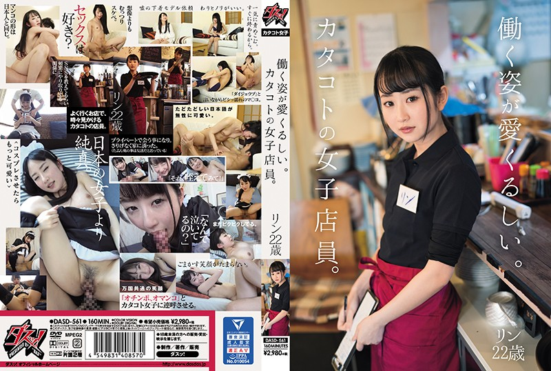 DASD-561 You Look Lovely When You're Working. A Female Clerk Hard At Work. Rin, 22 Years Old.