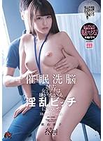 催眠洗脳された女子アナは嫌がりながらも淫乱ビッチになっていた 秋山祥子