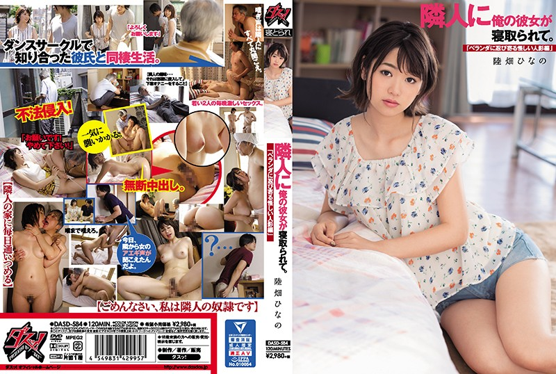 """DASD-584 My Girlfriend Was Fucked By My Neighbour. """"A Suspicious Figure Is Sneaking Onto the Verandah"""" Hinano Rikuhata"""