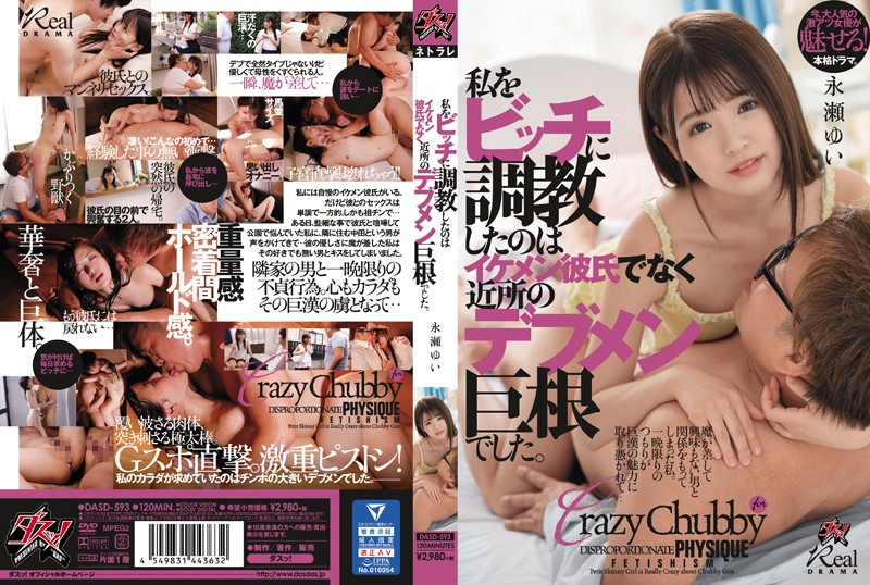 DASD-593 It Wasn't My Handsome Boyfriend Who Trained Me To Be A Bitch, It Was The Neighborhood Big Fat Cock. Yui Nagase