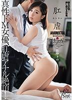 肛虐ネトラレ 松ゆき..
