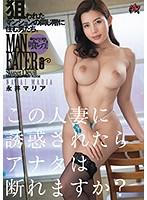 この人妻に誘惑されたらアナタは断れますか?マンションの同じ階に住む狙われた男たち。 永井マリア