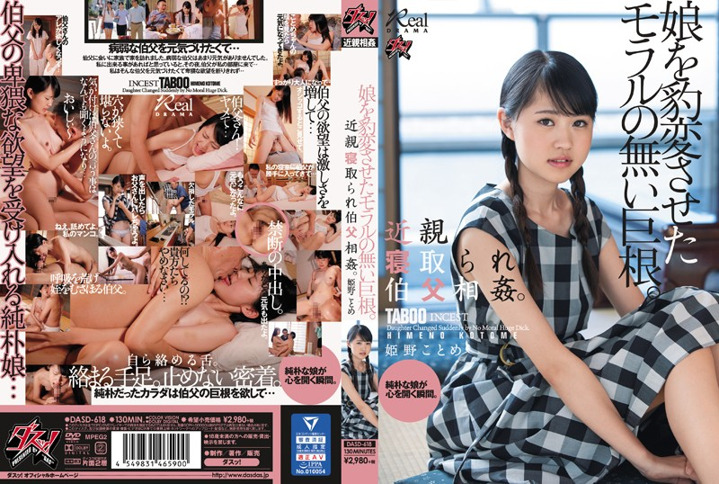 DASD-618 Keeping It In The Family Immoral Big Dicks That Transformed An Innocent Girl Kotome Himeno
