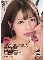 舌が性器のように感じる。彼氏の父親から受けた濃厚な接吻。 接吻NTR 永瀬ゆい dasd00643のパッケージ画像