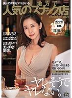 ヤレそうでヤレない。美人で有名なママがいる地方で人気のスナック店 篠田ゆう ダウンロード
