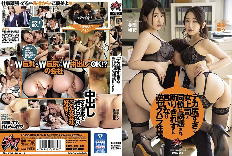 DASD-813 (中文字幕) 被巨臀女上司與同事誘惑、無法拒絕的逆性騷擾性交 美園和花 篠田優