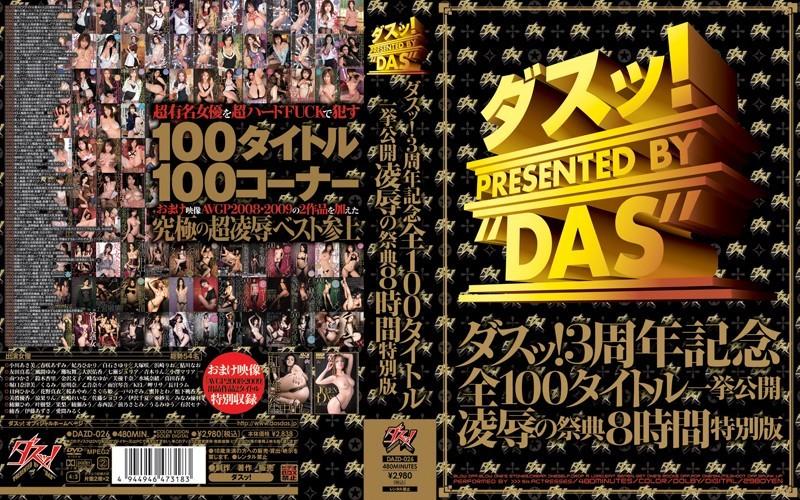 ダスッ!3周年記念全100タイトル一挙公開凌●の祭典8時間特別版