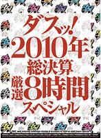 ダスッ!2010年総決算厳選8時間スペシャル ダウンロード
