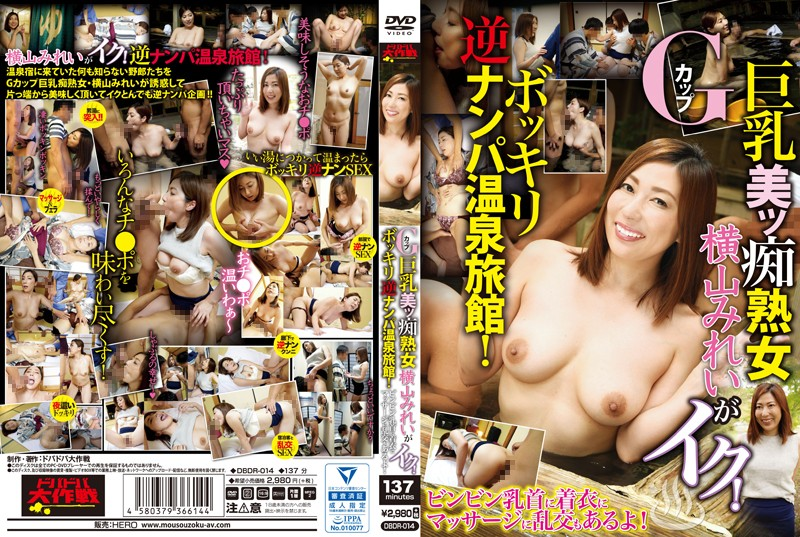 DBDR-014 G-Cup MILF Mirei Yokoyama Is Ready To Fuck! Picking Up Men At A Hot Springs Resort! Breast Massages And Orgies Included!