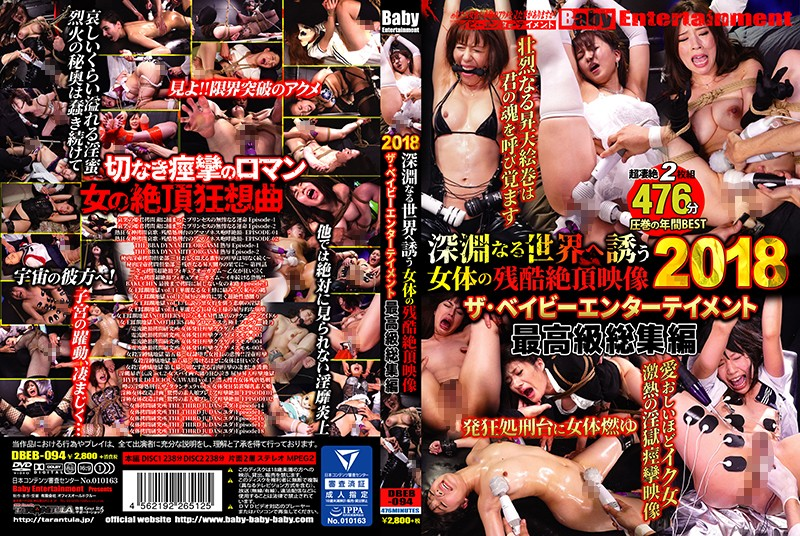 DBEB-094 Cruel Orgasmic Videos Of Women Who Will Lure You To A Sexual Abyss 2018 The Baby Entertainment Greatest Highlights Collection