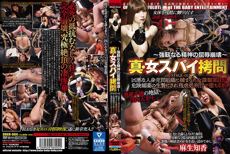 DBER-004 The Shameful Psychological Destruction Of A Powerful Mind Genuine Torture Of A Female Spy STAGE_01 This Female Investigator Was Captured By An Evil Human Trafficking Gang And Turned Into An Aphrodisiac Addicted Sacrifice And Defiled In Cruel And Sexual Torture Chika Aso