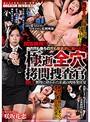 極逝全穴拷問捜査官 VOL.1 無惨に砕かれた正義の肉体発狂宴 咲坂花恋のサムネイル