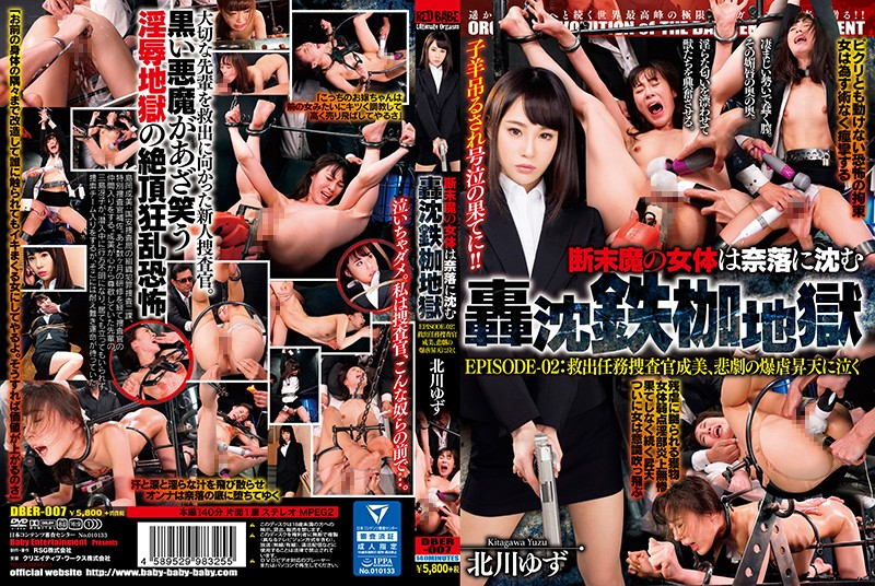 DBER-007 She Screamed A Death Cry As She Sank To The Depths Of Hell Shackled And Sunk To Hell EPISODE-02: When We Rescued Narumi The Investigator, She Tragically Screamed In Ecstasy To The Heavens Yuzu Kitagawa