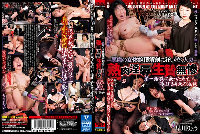DBER-011 - This Married Woman Is Crying Tears Of Insanity As She Endures This Evil Orgasmic Vivisection - A Cruel Flesh Fantasy Sacrifice Episode 1 The Entrapped Widow Was Sent Straight To Orgasmic Hell In A Furious Fuck Frenzy Ryo Hayakawa