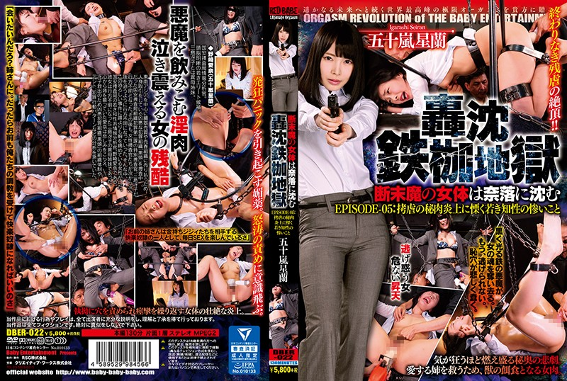 DBER-022 The Tormented Female Body Sinks Into An Abyss. Sinking Into Hell In Chains. Episode-05: The Torturous Burning Of Her Flesh Makes Her Mind Tremble. Seiran Igarashi