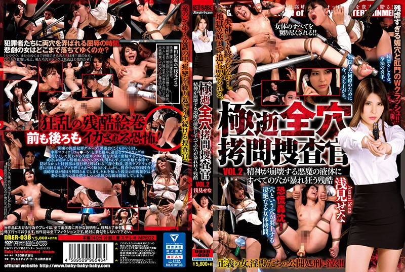 DBER-038 The Ultra All-Hole T*****e Of An Investigator VOL.2 All Of Her Holes Struggled In A Mad Frenzy Against The C*****y Of Mind-Blowing Evil Bodily Fluids Sena Asami