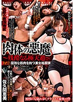 肉体の悪魔 ~残酷なる極天逝~ Part2 屈強な筋肉を持つ美女格闘家 佐...