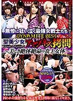 無惨に狂い泣く最強女戦士たち DYNAMITE BEST 聖美少女アマゾネ...