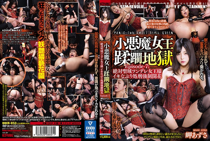 DBER-053 Horny Queens In Violation Hell - Episode 7 - A Tsundere Girl's Absolute Sanctuary - She Gets Fucked With Rough Sex - Azusa Misaki