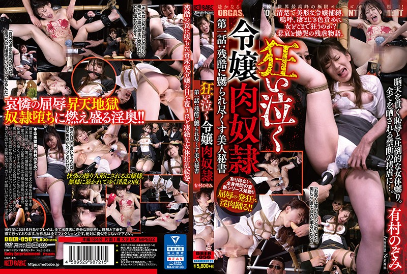 DBER-056 Moaning Young Lady Slut Chapter 1: Hot Secretary Toyed With In Every Way, Nozomi Arimura
