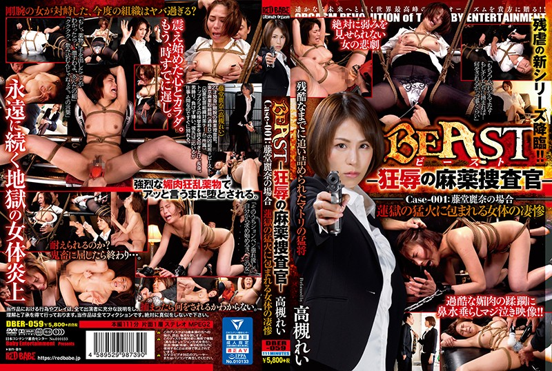 DBER-059 BeAST The Shame Of The Narcotics Investigation Squad Case-001: The Case Of Reina Endo The Furious Hellfires That Engulf A Woman's Body Rei Takatsuki