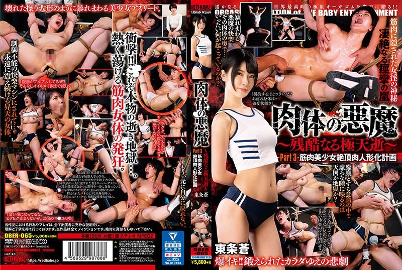 肉体の悪魔 〜残酷なる極天逝〜Part3:筋肉美少女絶頂肉人形化計画 東条蒼
