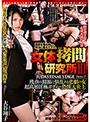 女体拷問研究所III JUDAS FINAL STAGE Story-2 残虐の淵源に...