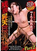 残虐昇天三角木馬 Part2 〜悪魔の重力…