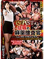 BeAST-狂辱の麻薬捜査官- Case-002:喜多嶋奈々の場合 勇猛の女は野獣の餌食となりて狂い泣く 宮村ななこ(dber00090)