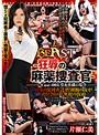 BeAST-狂辱の麻薬捜査官- Case-003:堂本香織の場合 屈辱の緊...