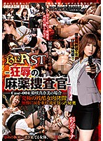 BeAST-狂辱の麻薬捜査官- Case-004:姫咲真奈美の場合 究極の残酷女肉拷問! 無惨に涙を垂れ流す狂った秘奥 彩奈リナ ダウンロード