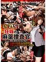 BeAST-狂辱の麻薬捜査官- Case-004:姫咲真奈美の場合 究極の残酷女肉拷問! 無惨に涙を垂れ流す狂った秘奥 彩奈リナのサムネイル
