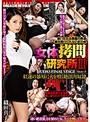 女体拷問研究所 III JUDAS FINAL STAGE Story-5 紅蓮