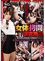 女体拷問研究所 III JUDAS FINAL STAGE Story-6 若き熱烈は屈...