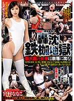 (dber00122)[DBER-122]Female Body On The Edge Of Death Will Fall Into The Pits Of Hell Sinking Into The Hell Of Iron Chains Episode 11: After She Is Captured By The Black Demons, The Powers Of The Strongest Warrior Goddess Are Sealed And They Eat Her Up Nanako Miyamura Download