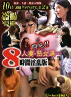 悶絶!!人妻・熟女達…8時間淫乱版 ダウンロード