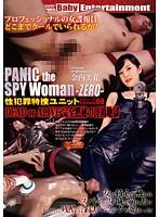性犯罪特捜ユニット PANIC the SPY Woman-ZERO- エピソード08 DEAD or ALIVE 完全黙秘の淫蕩地獄 金内美花 ダウンロード